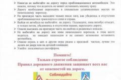 Памятка-школьнику-БЕЗОПАСНОСТЬ-НА-ДОРОГЕ