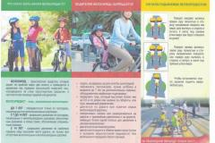 Что-нужно-знать-юному-велосипедисту