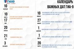 Календарь-важных-дат-ГИА-9_альбомная