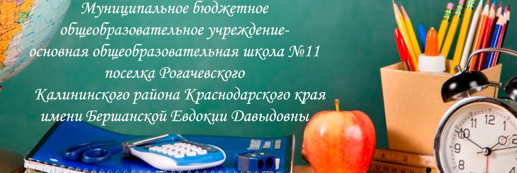 Муниципальное бюджетное общеобразовательное учреждение-основная общеобразовательная школа №11 поселка Рогачевского
